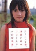 michishigesayumi.jpg